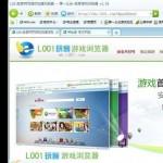 L001玩客网页游戏加速浏览器 v1.3.0.4