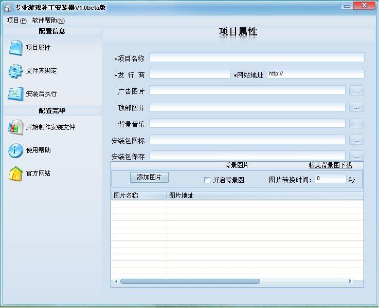 游戏补丁安装器 v3.0.621 正式版