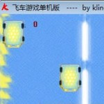 飞车游戏单机版 v1.0