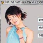 NBA_LIVE2005月光宝盒v1.1