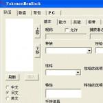 口袋妖怪绿宝石修改器V1.83中文版