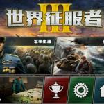 世界征服者3 Sage世三MODv11.0