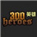 300英雄DICE骰子主题补丁