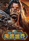 魔兽世界:争霸艾泽拉斯