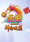 新蓬莱Online
