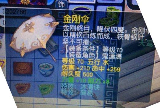 梦幻西游2宝图比神兵图鉴好用 挖到简易冰清武器