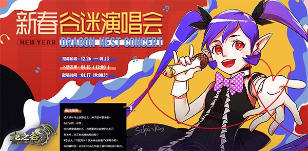 《龙之谷》新春YY演唱会!谷迷歌手开始招募啦