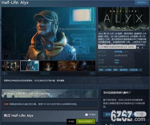 半条命:Alyx