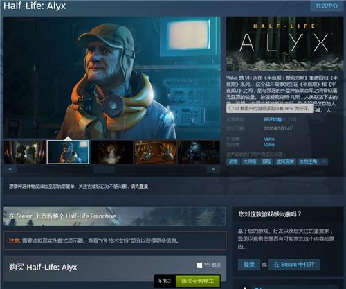 《半条命:Alyx》Steam好评如潮 树立VR大作标杆