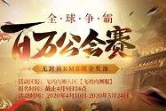 全球争霸《天之禁2》百万现金公会赛报名火爆开启!