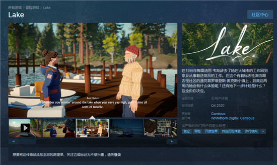 《Lake》上架Steam商城 第四季度正式登陆Steam平台