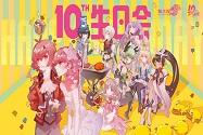 《龙之谷》10岁生日最高送100潘多拉!翻唱活动18点开启