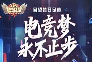 【4399ESG】回望昔日足迹,电竞梦永不止步!