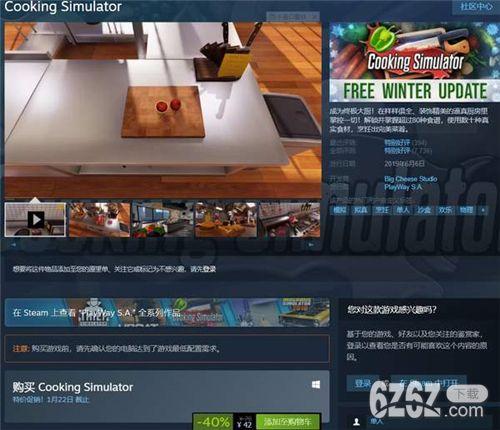 厨房黑洞《料理模拟器》Steam平史低特惠 国区仅42元