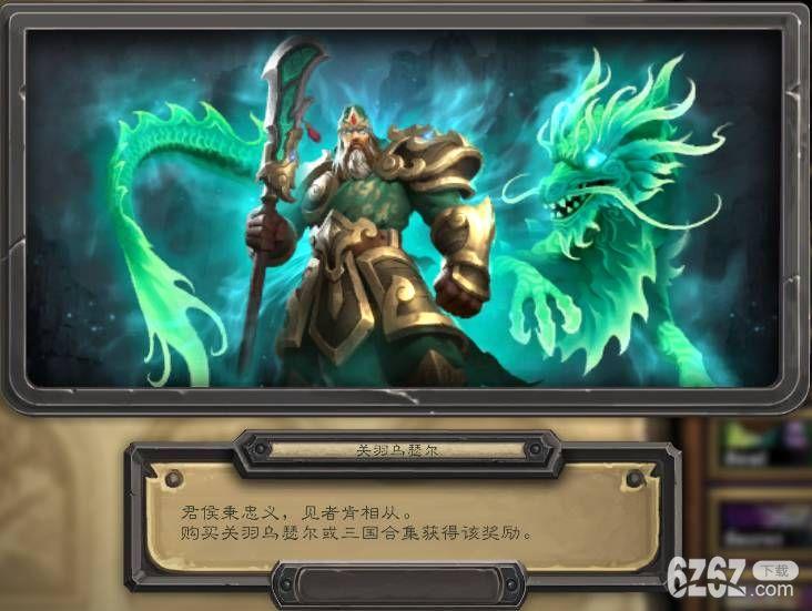 炉石传说推出三国系列英雄皮肤 炉石传说加尔鲁什化身吕布登场