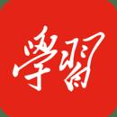 学习强国app苹果版