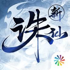 新诛仙iOS版 v1.868.0