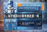 和平精英SS5挑战任务完成攻略 和平精英SS5赛季攻略