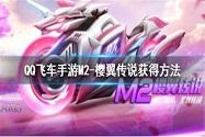 QQ飞车M2樱翼传说摩托车攻略QQ飞车手游M2樱翼传说获取方法