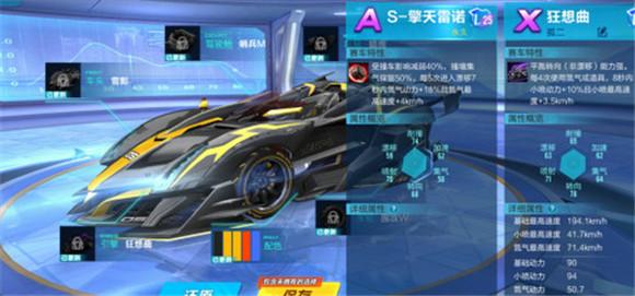 QQ飞车手游狂想曲x强度分析 QQ飞车组装车狂想曲值不值得氪