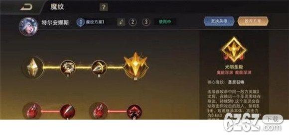 王者荣耀s19赛季