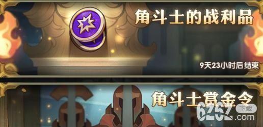 剑与远征角斗者徽章怎么获取