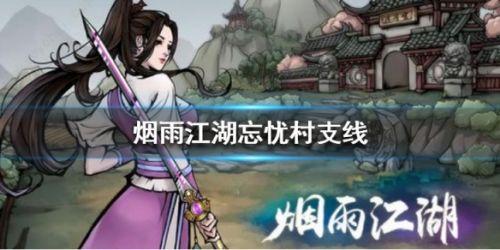 烟雨江湖无忧村支线任务攻略无忧村支线任务怎么完成