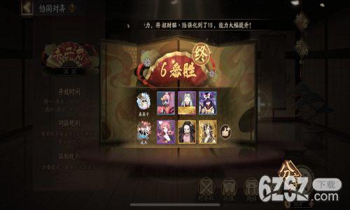 阴阳师养成游戏机制