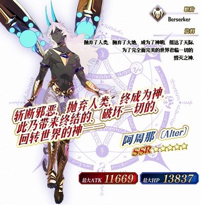 Fate系列首款正版手游《FGO》阿周那Alter将限时登场