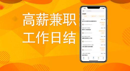 热门免费网络兼职app推荐 2020网赚手机版app大全