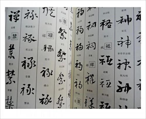 类似书法字典手机版大全 书法字典在线免费查