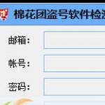 棉花团盗号软件检测工具 v1.1官方版