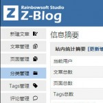 zblog博客asp建站程序 v2.2 绿色版