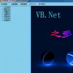 代码宝典(Vb.Net多媒体编程应用技术) v1.0 绿色版