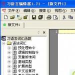 习语言2013(中文编程软件) v2.0 绿色版