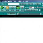 霓虹灯编程小工具 v3.3.88 绿色版