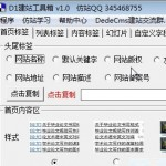 D1建站工具箱 v1.0官方版