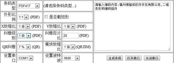 二维码编码插件 v2.0官方版