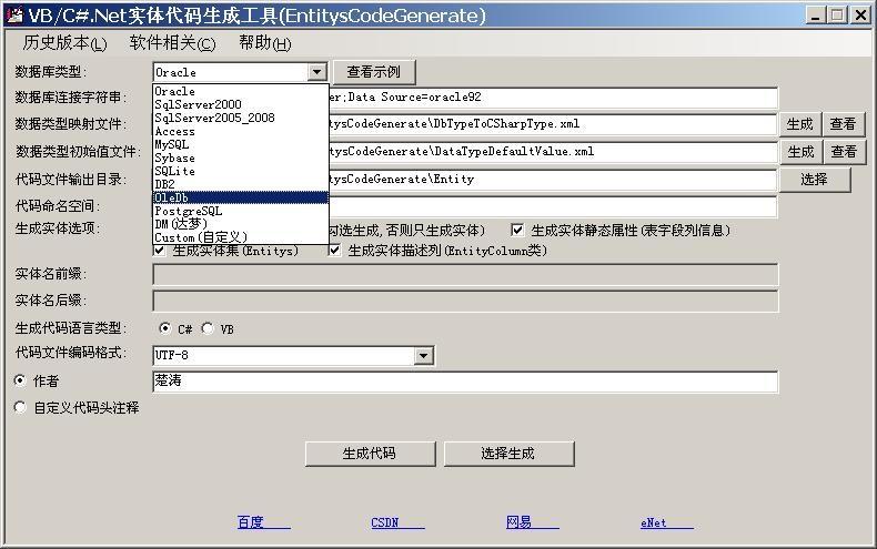 VB/C#.Net实体代码生成工具 v4.7官方版