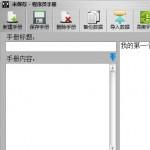 程序员手册 v1.0官方版