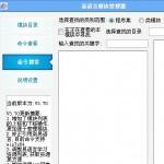 易语言模块管理器 v3.0官方版