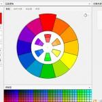 ColorSchemer Studio(配色工具) v2.1.0官方版