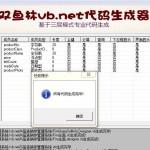 双鱼林vb.net基于winform三层代码生成器 v2.0官方版