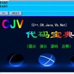 CJV代码宝典 v1.0官方版