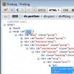 Firebug v2.0.16官方版