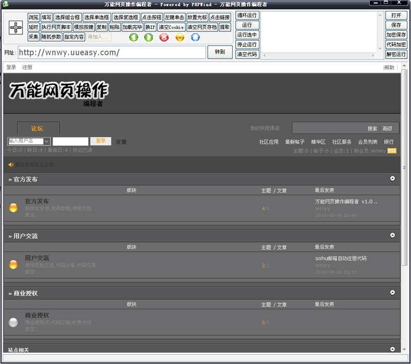 万能网页操作编程者 v2.0官方版