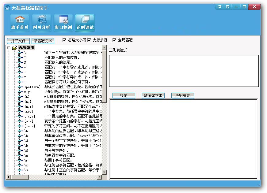 天涯易栈编程助手 v1.01官方版