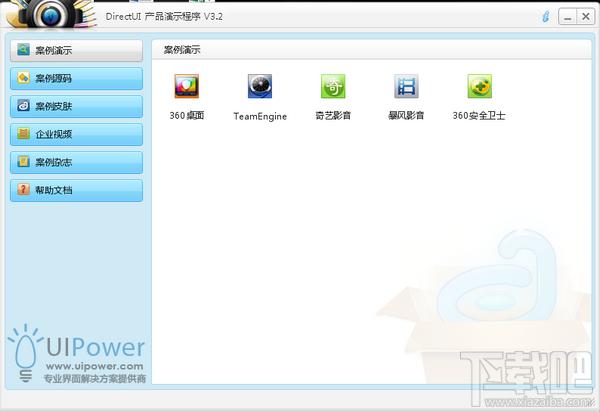 DirectUI(界面开发工具) V5.0官方版