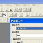 三菱PLC编程软件(GX Developer)v8.86中文免费版