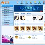 快乐米网络KTV v3.3.1 绿色版